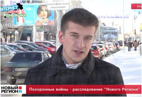 Похоронные войны на Урале