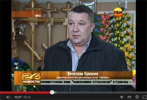 Проблемы ритуалки в Омске