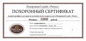 Похоронный сертификат